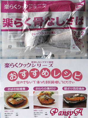 (株)大冷〔2883〕より株主優待の「冷凍大冷骨なし魚(楽らくクックシリーズ)3魚種セット」が届きました。さば&レシピ