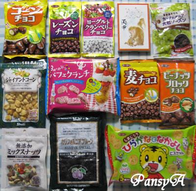 (株)正栄食品工業〔8079〕より株主優待の「プルーン&チョコレート等のお菓子の詰め合わせ」が届きました