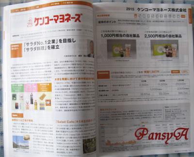 大和証券よりアンケートのお礼として、「株主優待ガイド(2016年版)」が届きました。