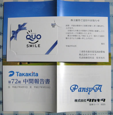 (株)タカキタ〔6325〕より株主優待のQUOカードが届きました。