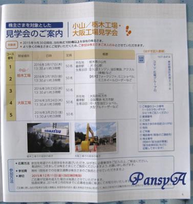 (株)小松製作所(コマツ)〔6301〕の第147期中間報告書が届きました。 最後のページに「株主さまを対象とした見学会のご案内」が掲載されています。