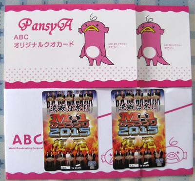 朝日放送(株)(ABC)〔9405〕より株主優待の番組特製オリジナルQUOカード「M-1グランプリ2015」が届きました。