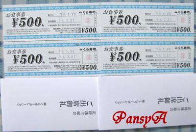 (株)くらコーポレーション(くら寿司)〔2695〕の第20期定時株主総会のお土産を頂きました。