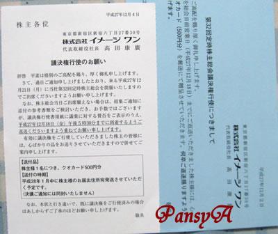 (株)イメージ ワン[2667]より議決権行使のお礼のクオカード500円分が届きました。