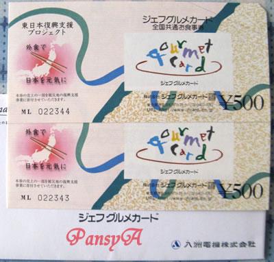八州電機(株)〔3153〕より(選択した)株主優待のジェフグルメカード1,000円分(500円×2枚)が届きました。