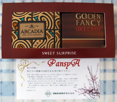 マルカキカイ(株)〔7594〕より、株主優待のモロゾフ(株)のチョコレート&クッキーが届きました。