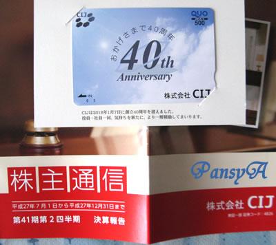 (株)CIJ〔4826〕より株主優待のオリジナルクオカード(40周年記念のデザイン)が届きました。