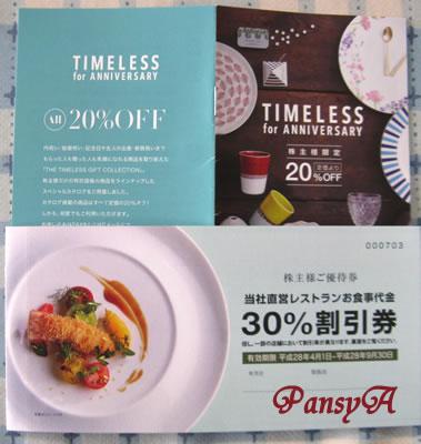(株)ノバレーゼ〔2128〕より「ノバレーゼ直営レストラン」(30%割引券)と「タイムレスギフト」(20%OFF)の株主優待が届きました。
