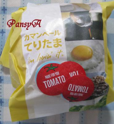 日本マクドナルドホールディングス(株)〔2702〕より「株主ご優待券」が届きました。&バーガーに「スライストマト」を(3枚)追加分も無料です♪