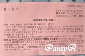 (株)ディー・ディー・エス〔3782〕より株主総会の議決権行使のお礼としてQUOカードが届きました。