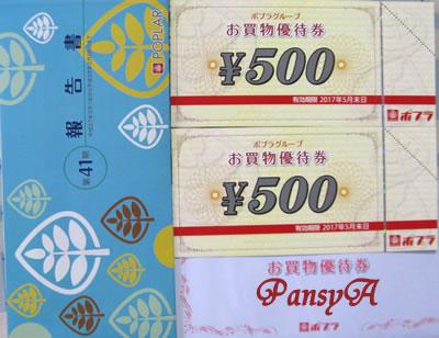 (株)ポプラ〔7601〕より株主優待の「お買物優待券」(商品との交換も可)が届きました