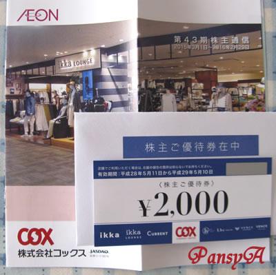 (株)コックス〔9876〕より「株主ご優待券」が届きました。店舗・コックスオンラインショップの両方で利用可です。