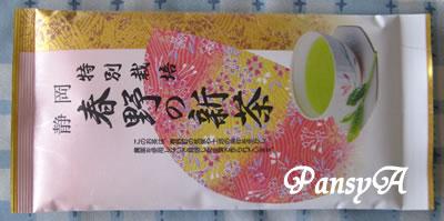 (株)スクロール(旧ムトウ)〔8005〕より「株主優待券2500円分(500ポイント券5枚)」と「静岡 春野の新茶100g」が届きました。
