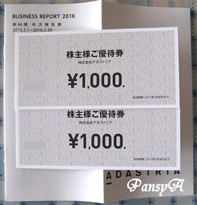 (株)アダストリアホールディングス〔旧社名(株)ポイント〕〔2685〕より「株主様ご優待券」(2000円分)が届きました。