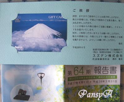スズデン(株)〔7480〕より株主優待のクオカード(富士山のデザイン)が届きました。