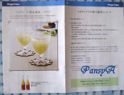 (株)メガチップス〔6875〕より、株主優待の「百貨店提供の商品カタログ」(2000円相当)が届きました