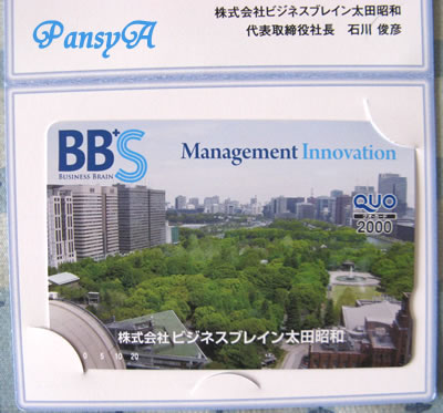 (株)ビジネスブレイン太田昭和〔9658〕より株主優待のオリジナルクオカード(2000円分)が届きました。
