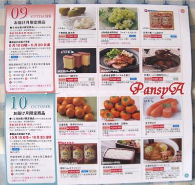 日本エスリード(株)〔8877〕より株主優待の「フリーチョイスギフトカタログ」が届きました。〈旬の食材や全国各地の特産品3,000円相当から選びます〉