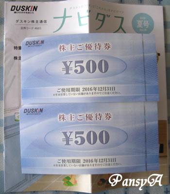 (株)ダスキン(ミスタードーナツ)〔4665〕より「株主ご優待券」が届きました。