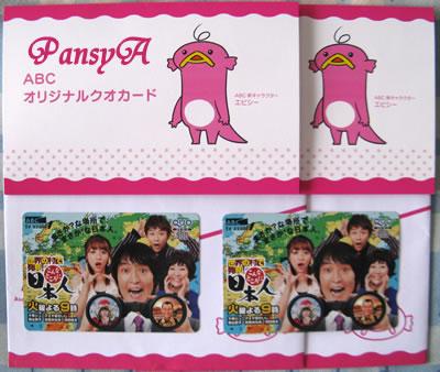 朝日放送(株)(ABC)〔9405〕より株主優待の番組特製オリジナルQUOカードが届きました。