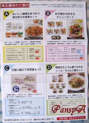 石井食品(株)〔2894〕より「株主優待のご案内」が届きました。A・B・C・Dの商品セットの中から、好きなものを1つ選びます。