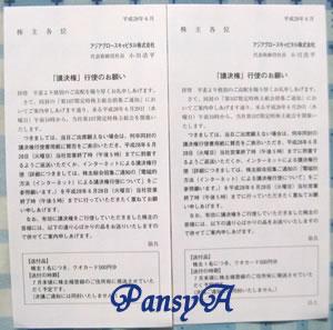 大黒屋ホールディングス(株)〔6993〕〈旧アジアグロースキャピタル(株)〉より議決権行使のお礼としてQUOカードが届きました。
