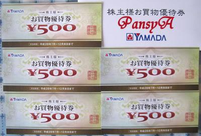 (株)ヤマダ電機〔9831〕より、株主優待の「お買物優待券」が届きました。