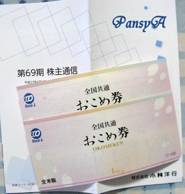 (株)小林洋行〔8742〕より株主優待の「おこめ券」が届きました。