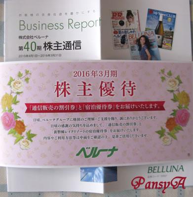 (株)ベルーナ〔9997〕より、株主優待の「通信販売の3000円割引券」と「宿泊優待券」が届きました。