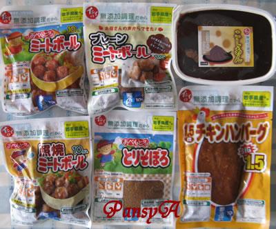 石井食品(株)〔2894〕より株主優待の(ABCDから選択した) 【B】「お子様が大好きなメニューセット」が届きました。