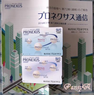 (株)プロネクサス〔7893〕より株主優待続のQUOカードが届きました。(私は、継続保有3年以上です。)