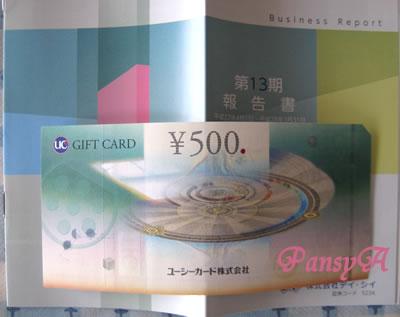 (株)デイ・シイ〔5234〕より株主優待のUCギフトカードが届きました。