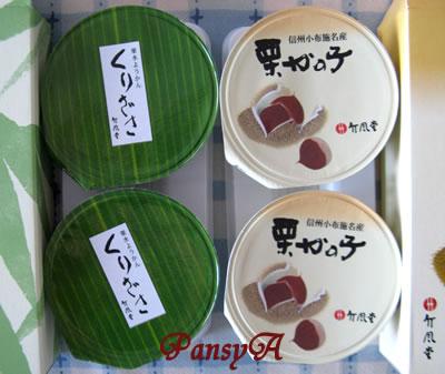 (株)鈴木〔6785〕より株主優待の、信州『竹風堂』の栗菓子、「栗かの子」と「くりざさ」が届きました。