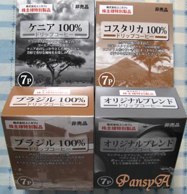(株)ユニカフェ〔2597〕より株主優待の「生産国の違いを楽しむドリップコーヒーのセット(株主様特別製品・非売品)」が届きました。