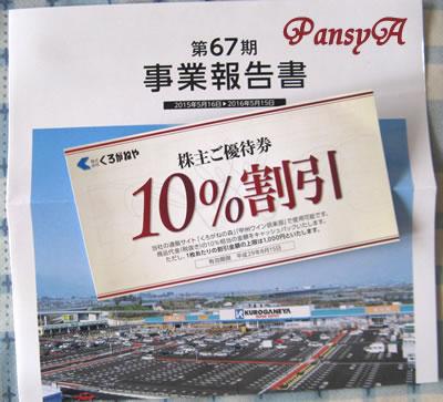 (株)くろがねや〔9855〕より「株主ご優待券」(楽天市場内の通販サイトで10%割引)が届きました。