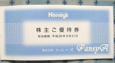 (株)ハニーズ〔2792〕より3000円分の「株主ご優待券」が届きました。