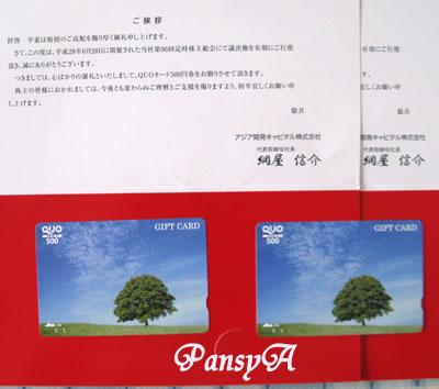 アジア開発キャピタル(株)〔9318〕より議決権行使のお礼としてQUOカードが届きました。
