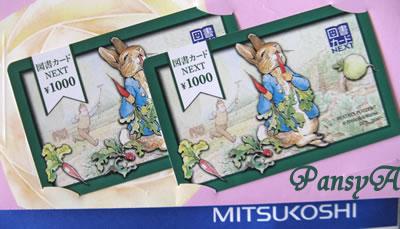 (株)プロトコーポレーション〔4298〕より、「カタログギフト・選べる厳選8品」から選択した「図書カード」(2000円分)が届きました。