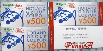 (株)ホットランド(銀だこ・銀のあん)〔3196〕より「株主様ご優待券」が届きました。