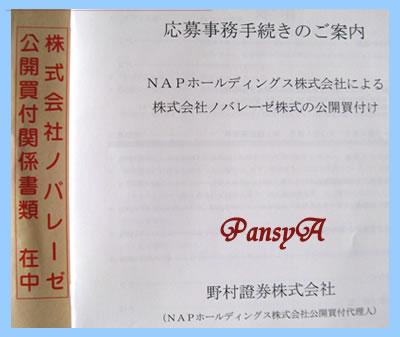 公開買付【TOB】1株1944円(発表前終値792円の2.45倍)を発表した(株)ノバレーゼ〔2128〕より最後の株主優待が届きました。