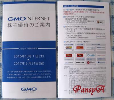 GMOインターネット(株)〔9449〕より「株主優待のご案内」が届きました。