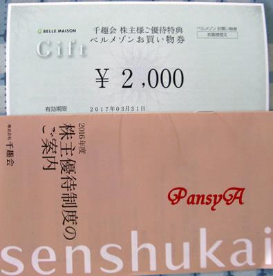 (株)千趣会(ベルメゾン)〔8165〕より株主優待の「ベルメゾンお買い物券」が届きました。