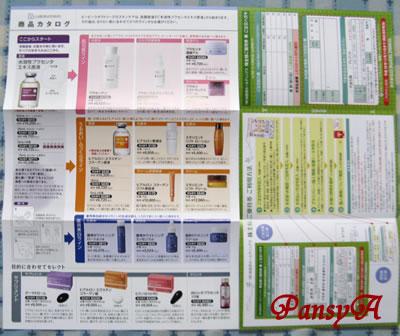 (株)総医研ホールディングス〔2385〕より、【1】ビービーラボラトリーズの「お買い物優待券」【2】イミダペプチドの「お買い物優待券」が届きました。