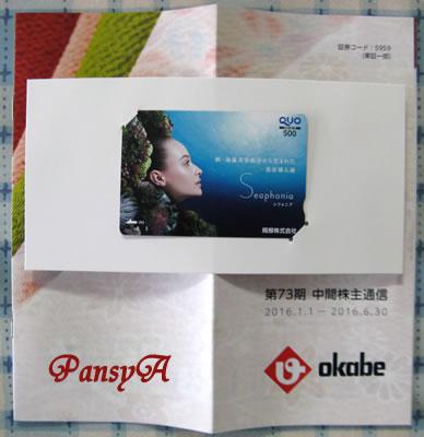 岡部(株)〔5959〕より株主優待の「オリジナルクオカード」が届きました。