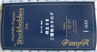 (株)イデアインターナショナル〔3140〕より「株主さま・ご優待カタログ」が届きました。