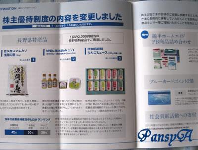綿半ホールディングス(株)〔3199〕より株主優待の案内が届きました。2000円相当の「長野県特産品」3点・「綿半ホームエイドPB商品詰め合わせ」等①~⑥の中から1点選びます。