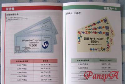 (株)ワンダーコーポレーションより「平成28年度版 株主優待商品カタログ」が届きました。「お買物優待券」か「図書カード」のいずれか一つを選択することができます。