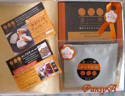 (株)土木管理総合試験所〔6171〕より上場1周年記念の株主優待『信州千曲(杏都ブランドの)「杏ホワイトチョコレート」と「あんず紅茶」』が届きました。