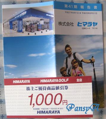 (株)ヒマラヤ〔7514〕より「株主ご優待商品値引券」が届きました。