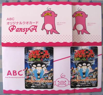 朝日放送(株)(ABC)〔9405〕より株主優待の番組特製オリジナルQUOカード「M-1グランプリ2016」が届きました。